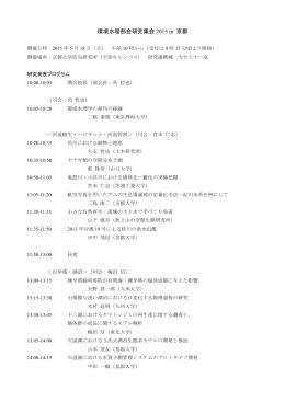 環境水理部会研究集会 2015 in 京都