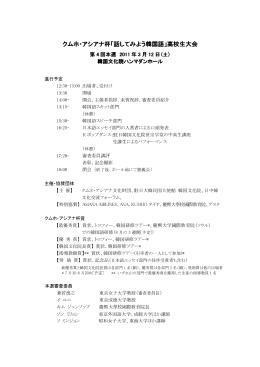 クムホ・アシアナ杯「話してみよう韓国語」