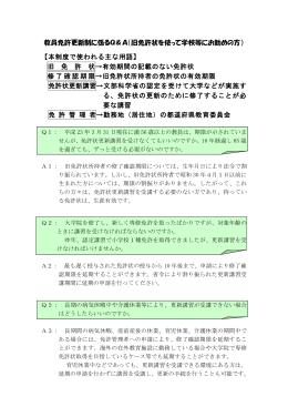 更新制Q&A(現職教員用)(PDF:157KB)