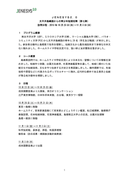 JENESYS2.0 太平洋島嶼国からの青少年短期招聘(第7陣)(PDF)