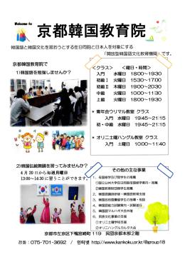 2015年 韓国語 講座 受講生 募集 案內