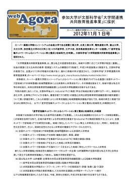 pdf - スーパー連携大学院コンソーシアム