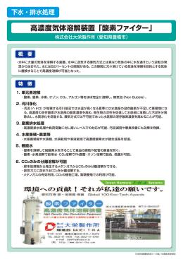 高濃度気体溶解装置「酸素ファイター」(PDF:796KB)