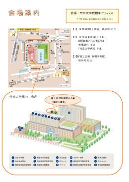 会場:帝京大学板橋キャンパス 帝京大学構内 MAP