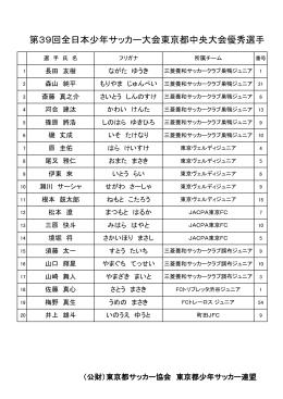 第39回全日本少年サッカー大会東京都中央大会優秀選手