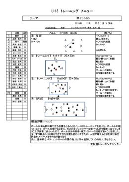 2014大阪府トレセンU-13(20141215.)