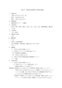 第6回会議録(PDF:168KB)
