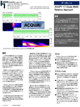データシート - HEAD acoustics