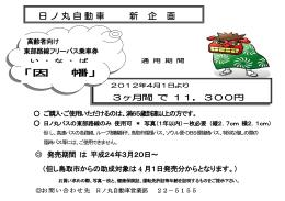 日 ノ 丸 自 動 車 新 企 画 「因 幡」