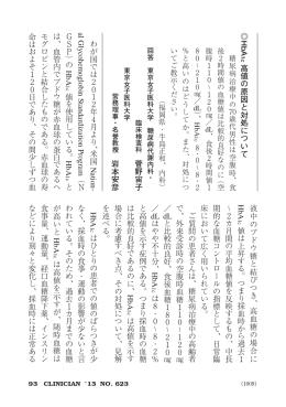 HbA 高 値 の 原 因 と 対 処 に つ い て 菅 野 宙 子 岩 本 安 彦 わ が 国