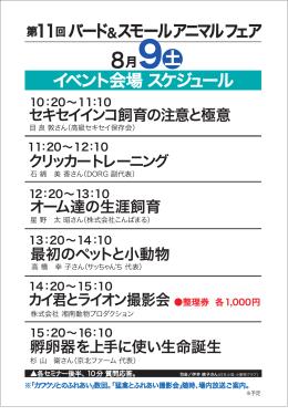 第11回バード&スモールアニマルフェア イベント会場 スケジュール