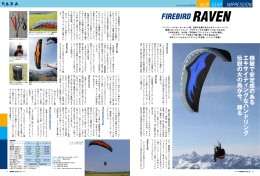 PARA WORLD 2010/10月号掲載記事 NEW GEAR IMPRESSION(PDF)