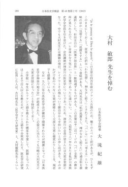 299-300 - 日本医史学会