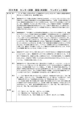 2014 年度 センター試験 国語(本試験) ワンポイント解説
