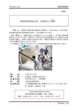 Kimitsu city 報道発表資料