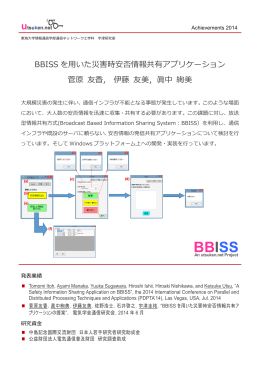 BBISS を用いた災害時安否情報共有アプリケーション 菅原 友香, 伊藤 友美
