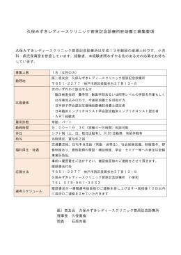 久保みずきレディースクリニック菅原記念診療所胚培養士募集要項