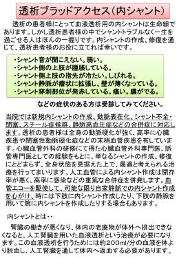 透析ブラッドアクセス(内シャント)