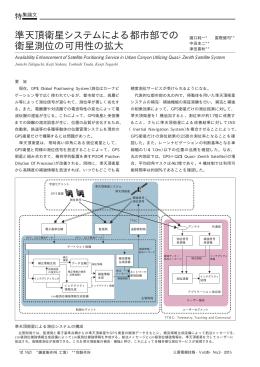 準天頂衛星システムによる都市部での衛星測位の可用性の拡大(PDF