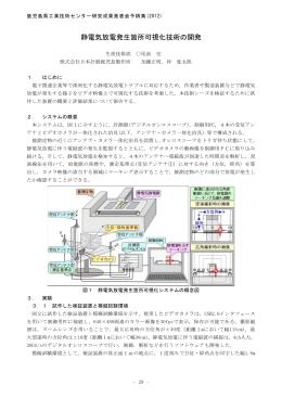 静電気放電発生箇所可視化技術の開発