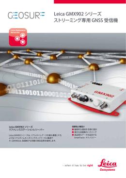 GMX902のカタログをダウンロード