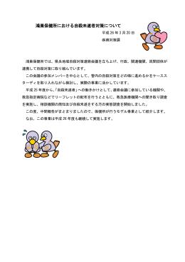 鴻巣保健所「自殺未遂者対策(PDF:698KB)