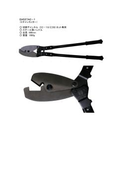 EA527AC-1 (Cチャンカッター) 切断チャンネル CC-19(C38)カット専