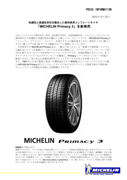 「MICHELIN Primacy 3」を新発売