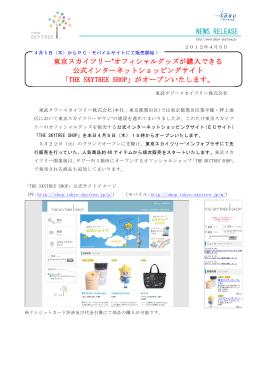 東京スカイツリー®オフィシャルグッズが購入できる 公式インターネット