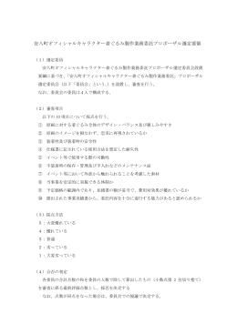 安八町オフィシャルキャラクター着ぐるみ製作業務委託