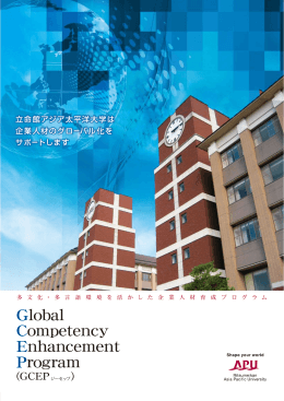 Global Competency Enhancement Program:GCEP(ジーセップ)