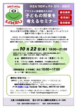 カエルプロジェクト2014チラシ日本語