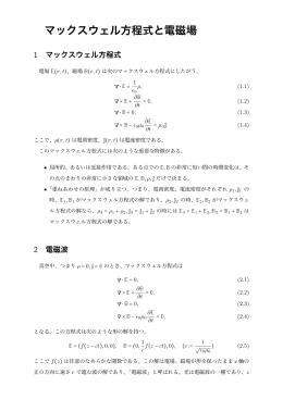 マックスウェル方程式 (pdfファイル)