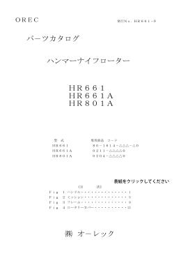 パ-ツカタログ ハンマーナイフローター HR661 HR661A HR801A オ