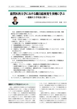 滋賀医科大学における職員結核発生事例に学ぶ