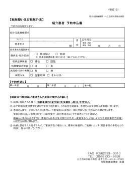 紹介患者 予約申込書 【結核疑い及び結核外来】