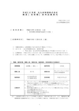 平成26年度 北九州埠頭株式会社 職 員 【 技 術 職 】 採 用 試 験 案 内