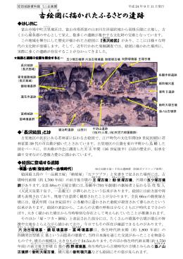 古絵図に描かれたふるさとの遺跡(PDF、434KB)