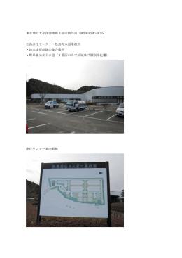 松島浄化センター・松島町水道事務所 ・給