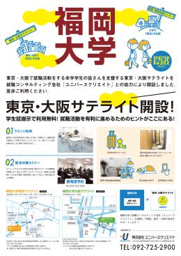 東京・大阪サテライト開設! - 福岡大学 就職・進路支援センター