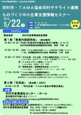 羽村市・TAMA協会羽村サテライト連携 ものづくり中小企業支援情報