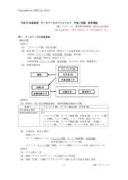 データベーススペシャリスト (午後I) (PDF 181KB)