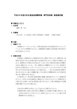 平成 26 年度日本水道協会国際研修 専門別研修 実施報告書