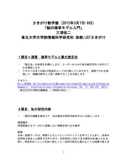 さきがけ数学塾 (2012年3月7日-9日) 「脳の確率モデル入門」 三浦佳二