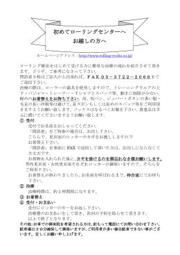 問診表のプリントアウトはこちら - 蓑原ローリング療法|東京ローリング