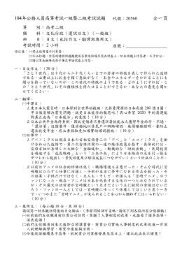 104年公務人員高等考試一級暨二級考試試題代號︰20560 全一頁