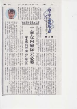 開 (日刊)