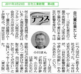 2011年3月23日 日刊工業新聞 第4面