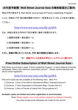 日刊英字新聞Wall Street Journal Asia無料配信のご案内
