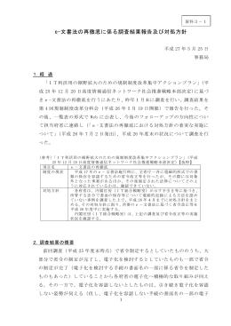 e-文書法の再徹底に係る調査結果報告及び対処方針